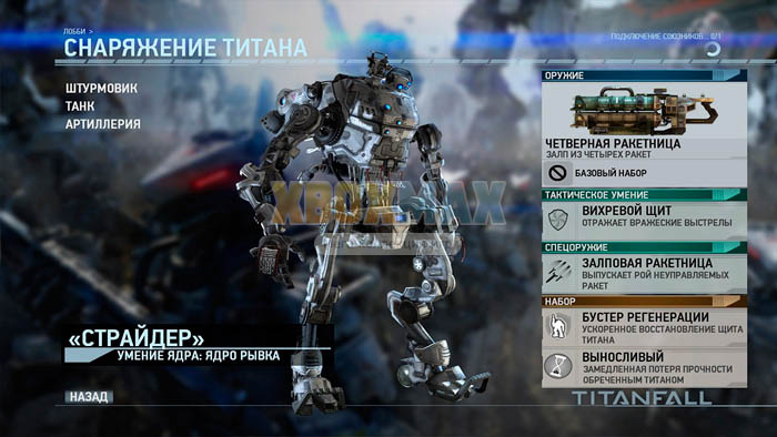 Скачать торрент Titanfall [REGION FREE/RUSSOUND] (LT+3.0) для xbox 360 без регистрации